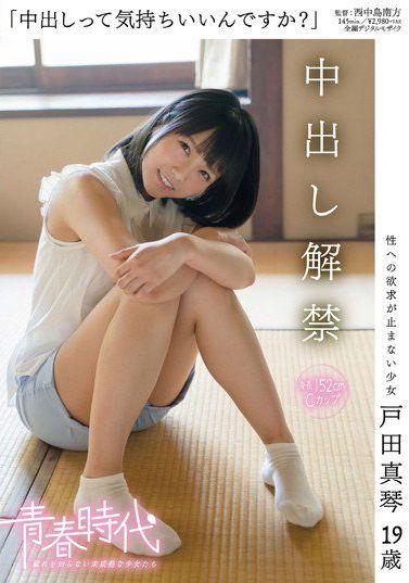 戸田真琴のAV「「中出しって気持ちいいんですか?」 戸田真琴 19歳 中出し解禁」パッケージ写真
