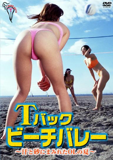 DVD「Tバックビーチバレー~汗と砂にまみれたOLの夏~」パッケージ写真