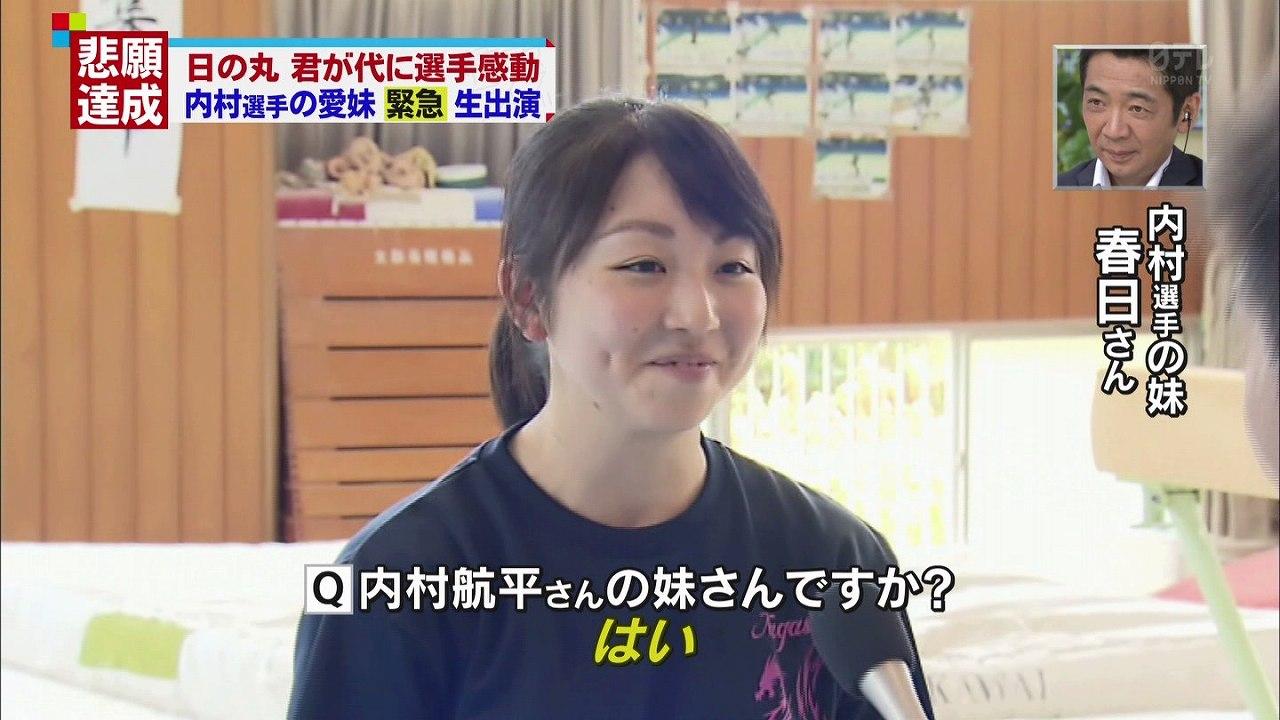 日テレ「ミヤネ屋」に生出演した内村航平の妹(内村春日)