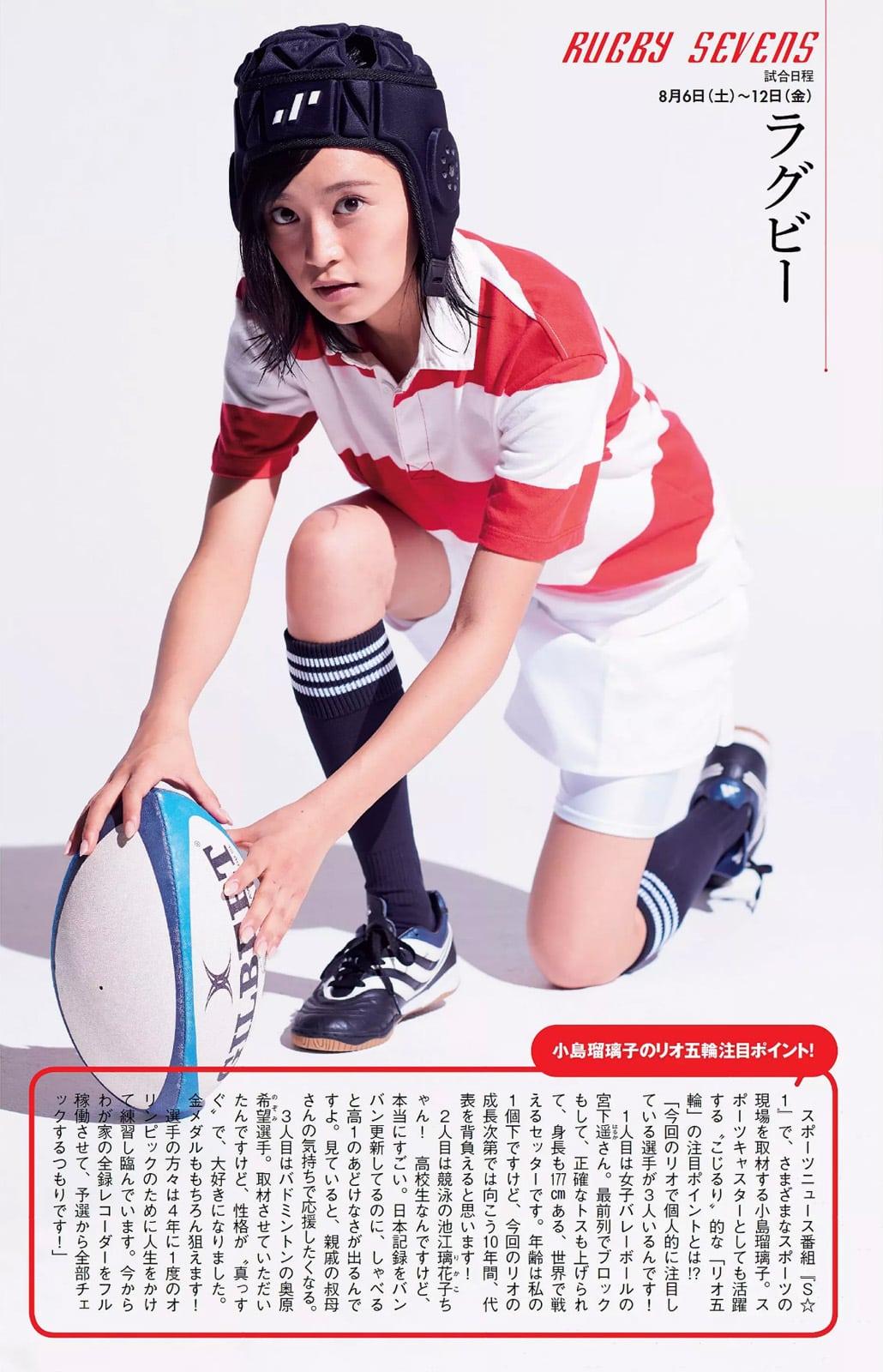 「週刊プレイボーイ 2016 No.33」小島瑠璃子のラグビーユニフォームグラビア