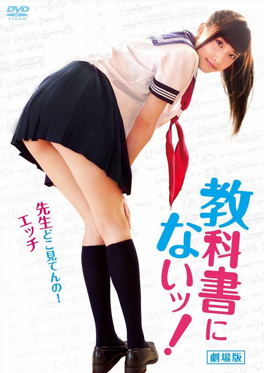 映画「教科書にないッ!」パッケージ写真