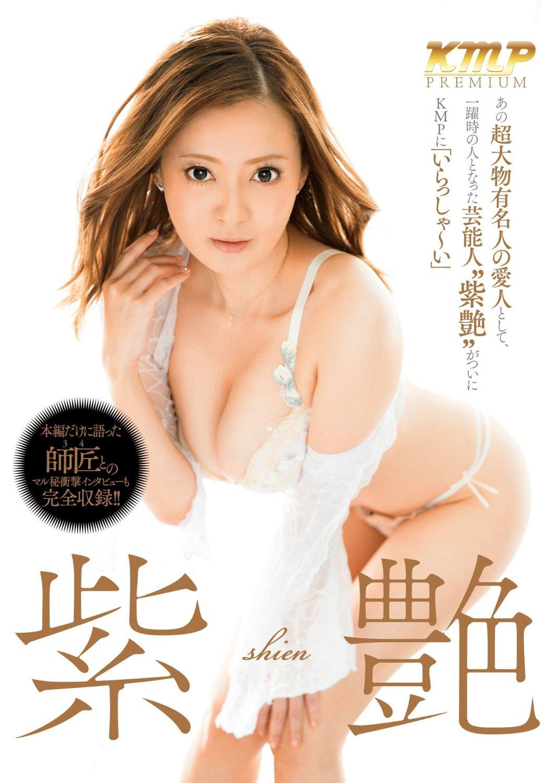 桂文枝の不倫相手・紫艶のAV「芸能人 紫艶 / KMP Premium」パッケージ写真