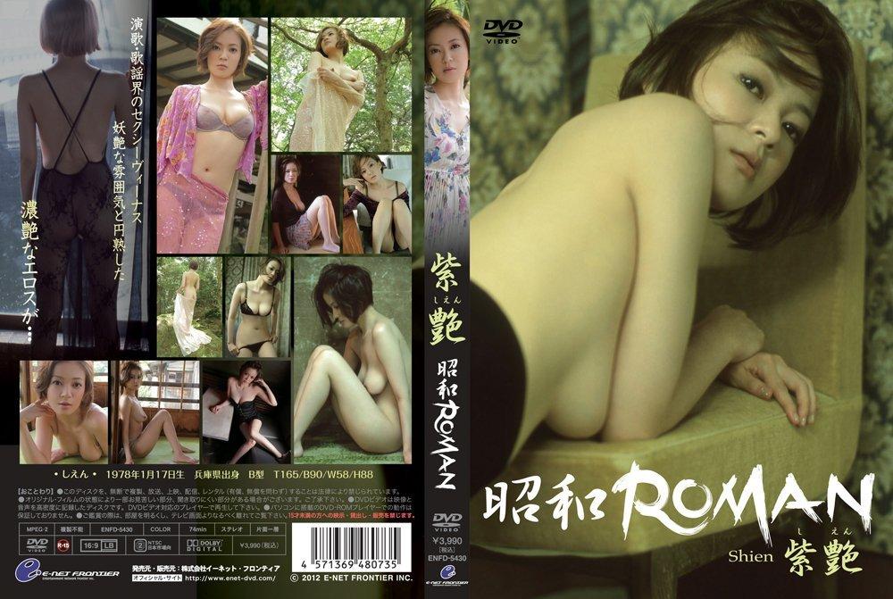 紫艶のイメージビデオDVD「昭和ROMAN」パッケージ写真