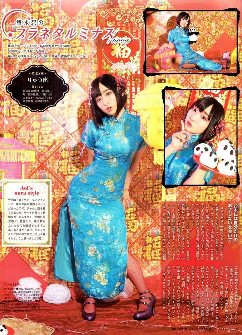チャイナドレスを着た悠木碧