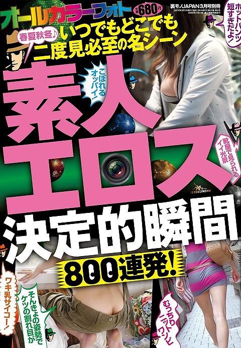 写真集「素人エロス決定的瞬間 800連発! いつでもどこでも二度見必至の名シーン 裏モノJAPAN別冊」