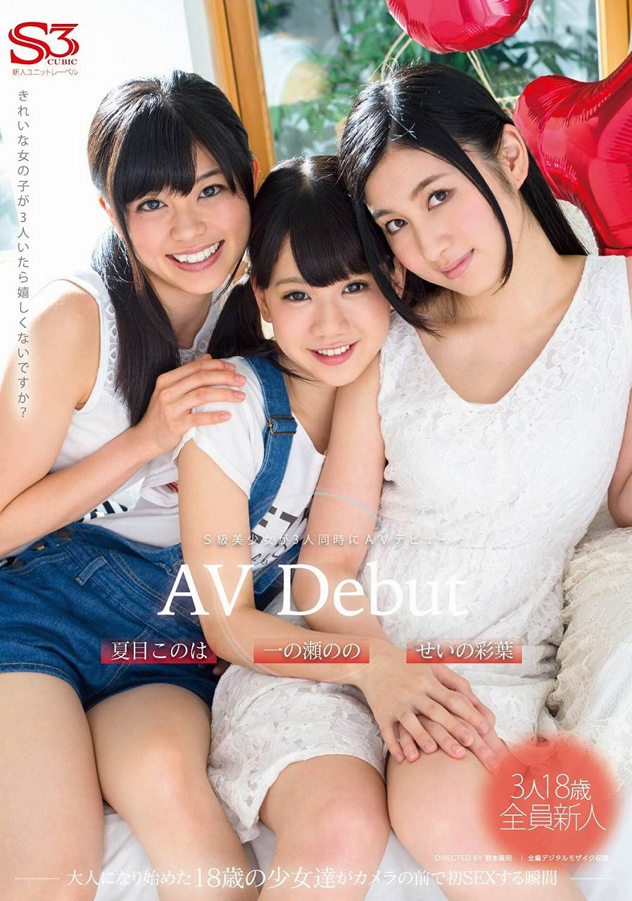 AV「夏目このは 一の瀬のの せいの彩葉 AV Debut S級美少女が3人同時にAVデビュー」パッケージ写真