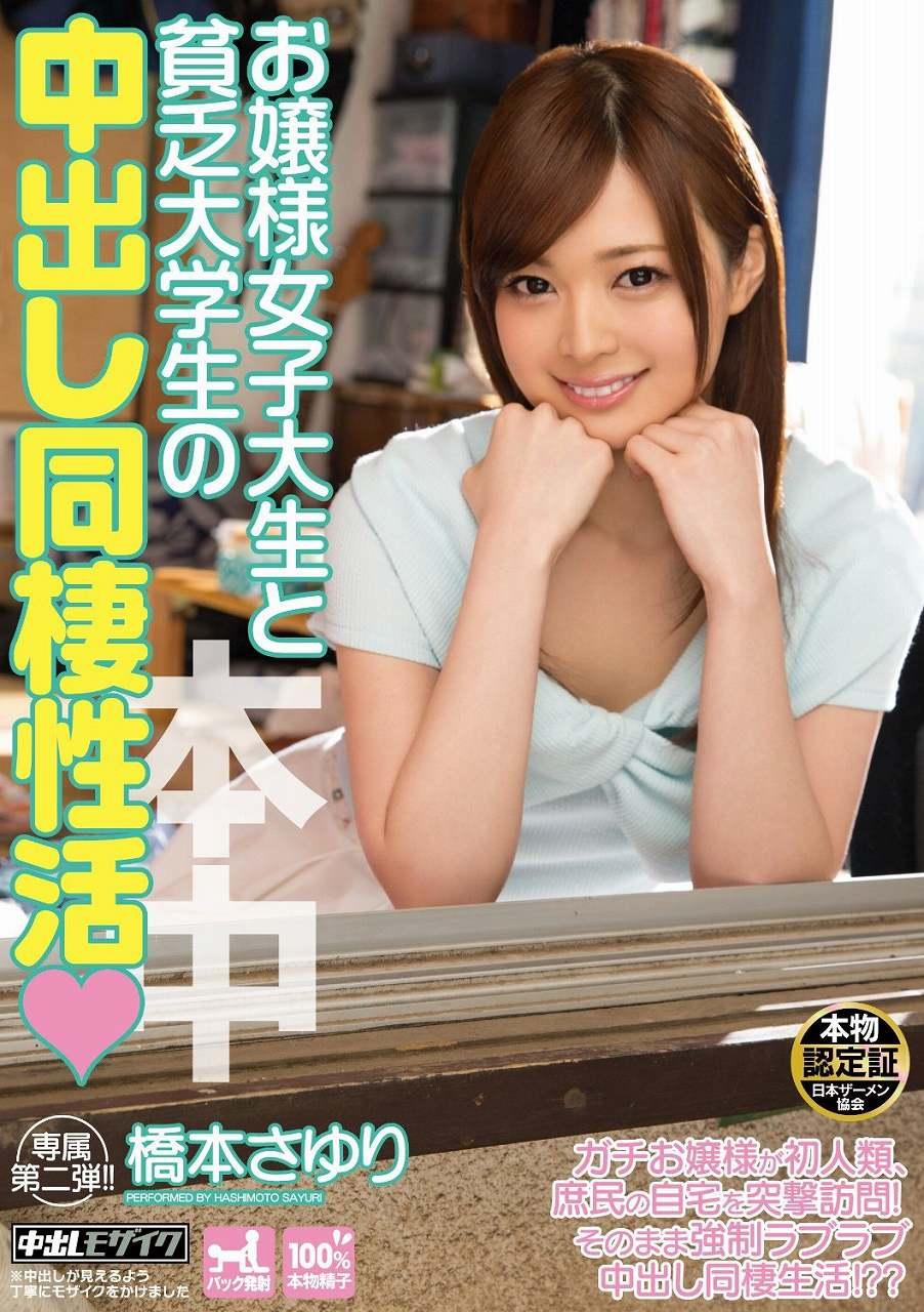 橋本さゆりのAV「お嬢様女子大生と貧乏大学生の中出し同棲性活」パッケージ写真