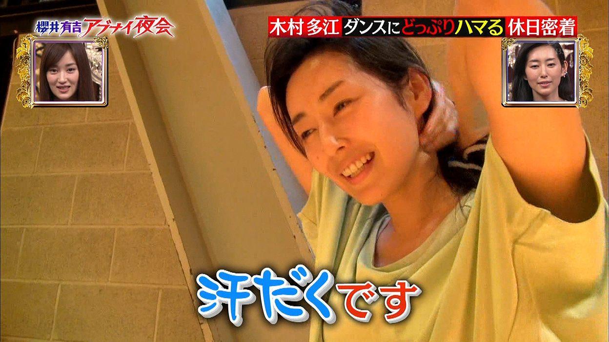 「櫻井有吉アブナイ夜会」でストレッチをして汗だくになった木村多江