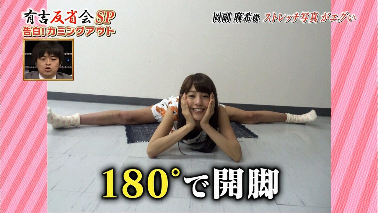 日テレ「有吉反省会SP 告白!カミングアウト」、岡副麻希のストレッチ画像