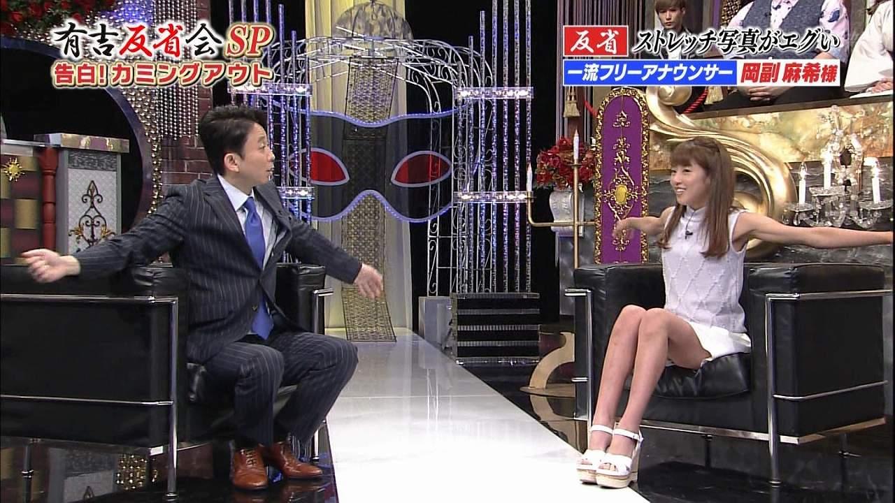 日テレ「有吉反省会SP 告白!カミングアウト」でパンチラぎりぎりの岡副麻希