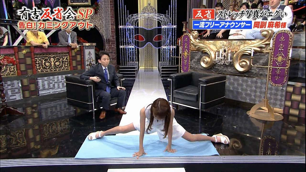 日テレ「有吉反省会SP 告白!カミングアウト」でストレッチをする岡副麻希