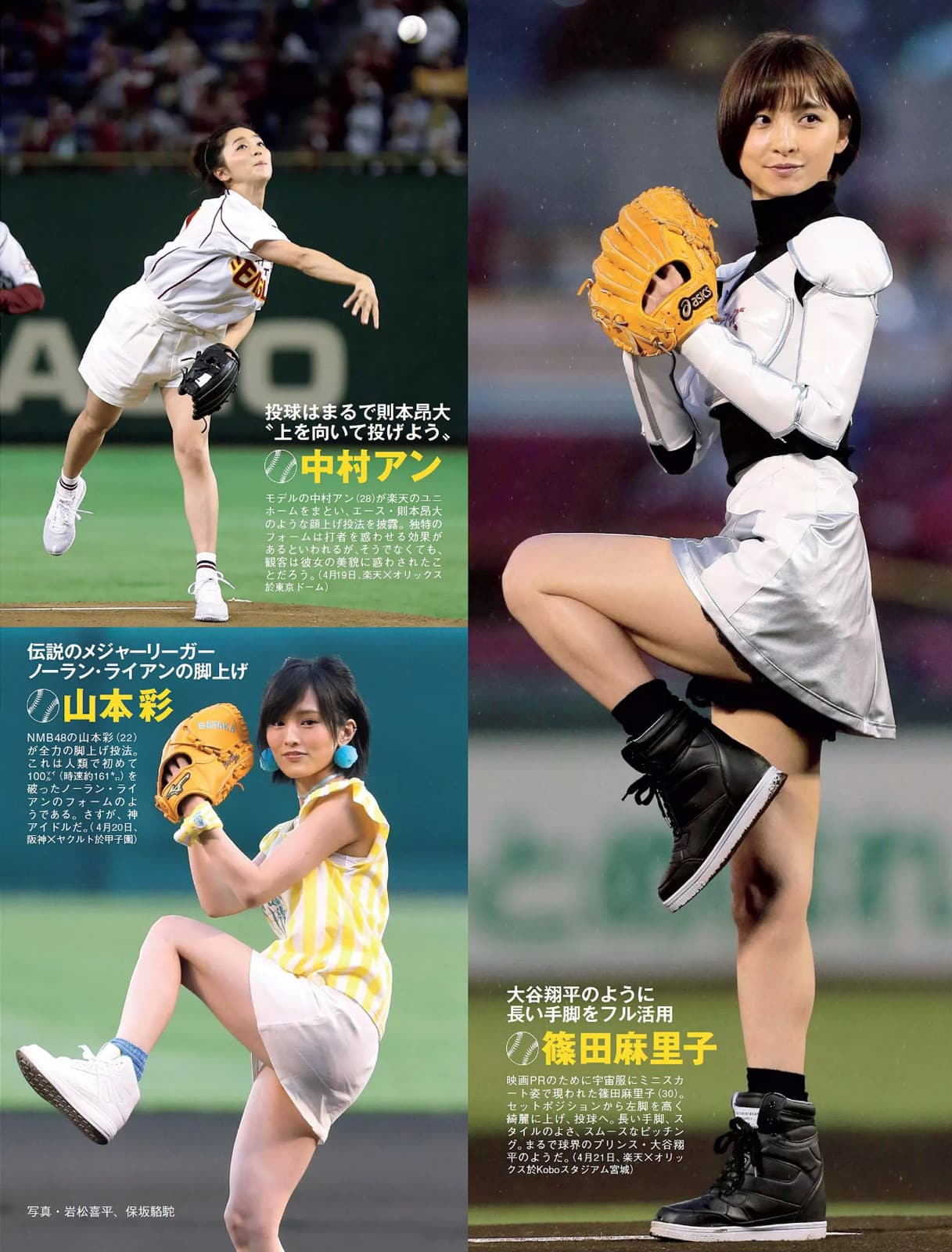 「FLASH (フラッシュ) 2016年 5/24 号」始球式で投げる篠田麻里子、中村アン、山本彩
