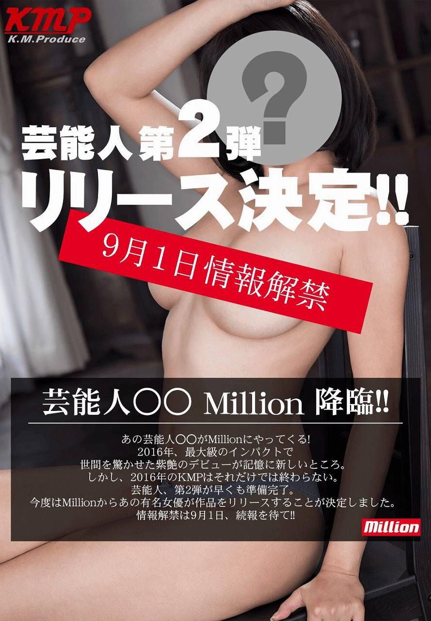 芸能人第2弾リリース決定、9月1日情報解禁(芸能人○○ Million降臨!!)
