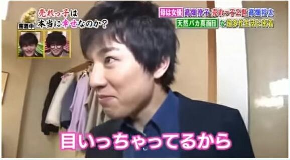 渡辺直美の巨乳を執拗に触ろうとして目がイッてる高畑裕太