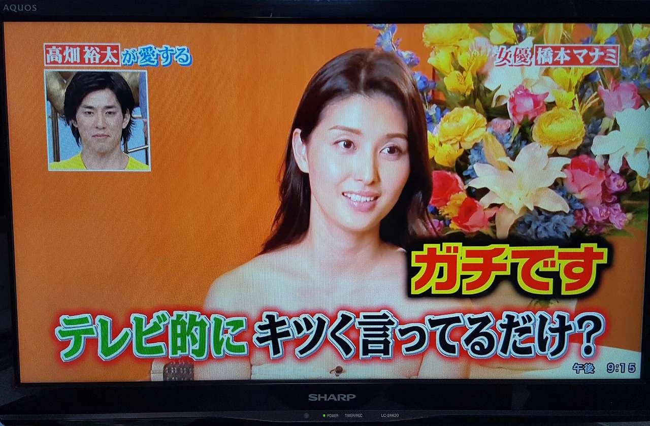 「行列のできる法律相談所」で高畑裕太の愛を伝えられてガチで振る橋本マナミ