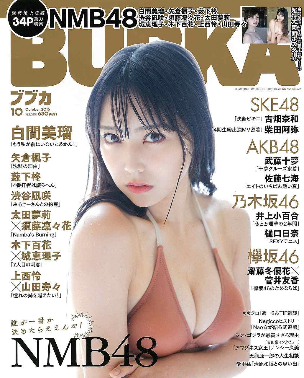 「BUBKA (ブブカ) 2016年10月号」表紙の白間美瑠