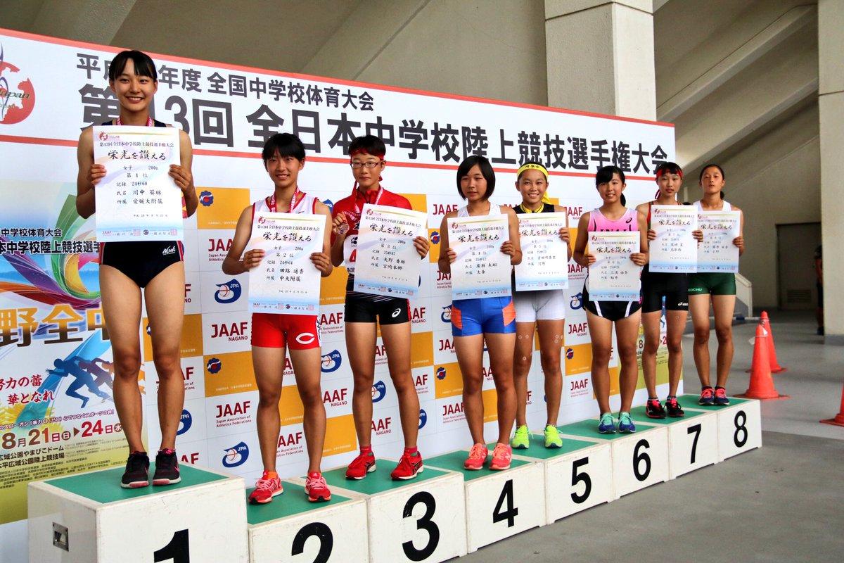 全日本中学校陸上競技選手権大会で陸上ユニフォームを着た女子中学生