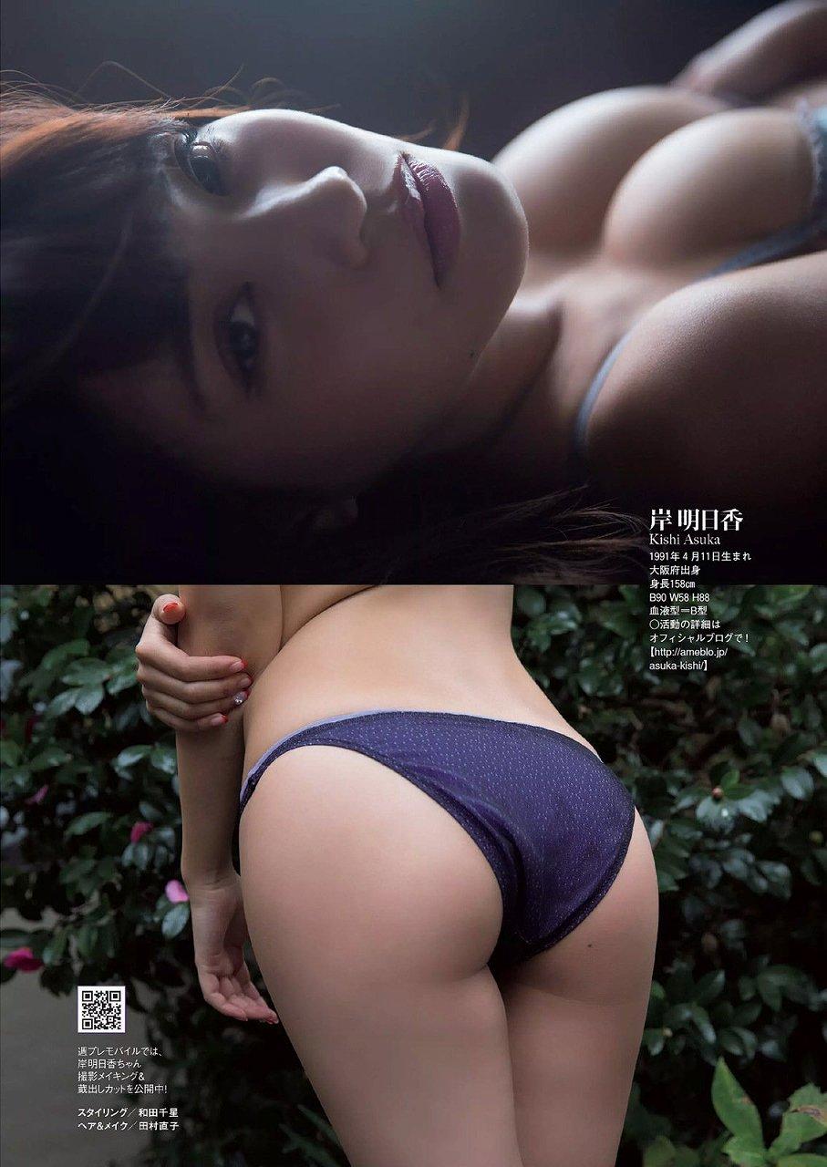 「週刊プレイボーイ 2015 No.52」岸明日香の水着お尻グラビア