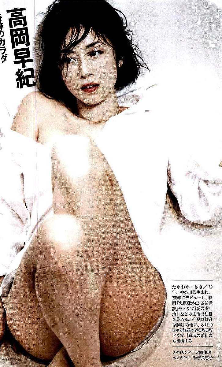 「週刊現代 2016年 9/3 号」高岡早紀のおっぱい谷間丸出しグラビア