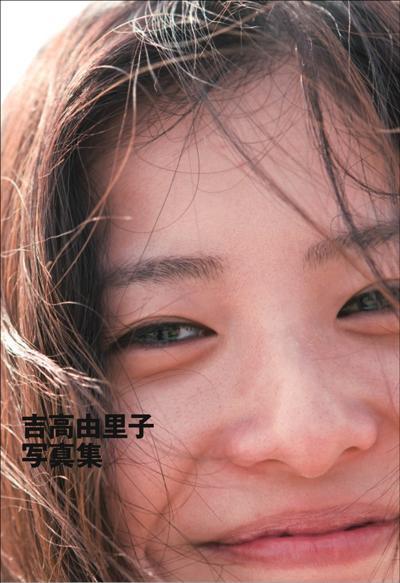 吉高由里子写真集の表紙