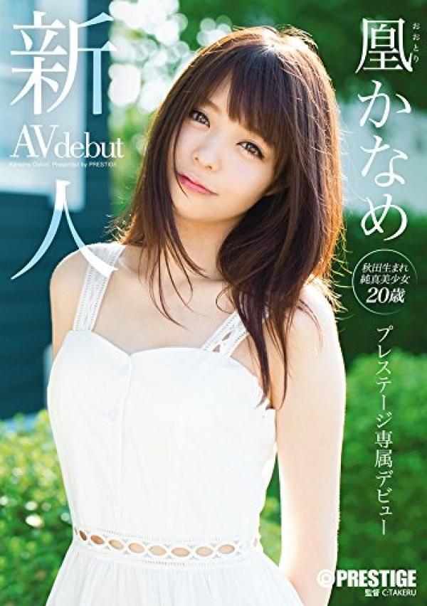 凰かなめのAV「新人 プレステージ専属デビュー」パッケージ写真