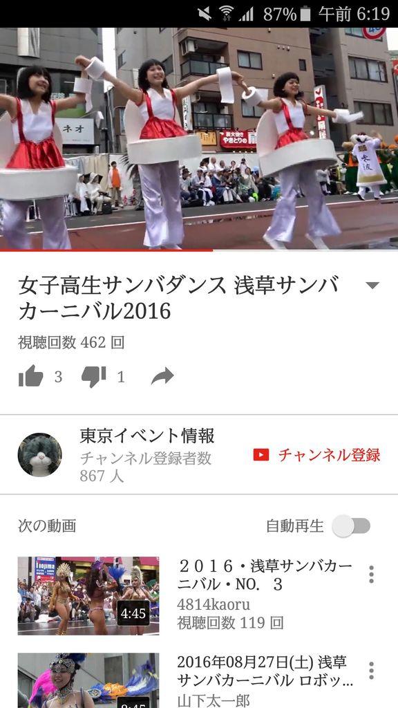 YouTubeに登録された「女子高生サンバダンス 浅草サンバカーニバル2016」