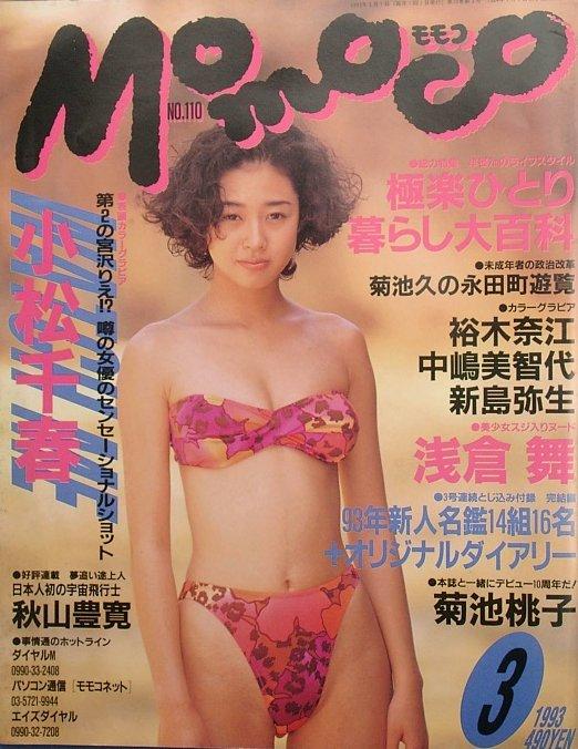 雑誌「Momoko」表紙の小松千春