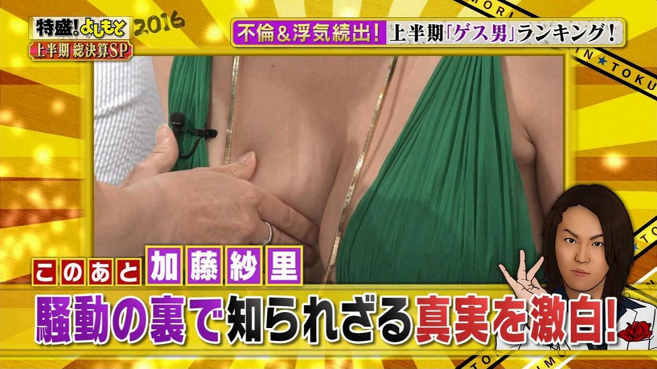 「特盛!よしもと」上半期総決算SPに胸の谷間が露出したワンピースで出演した加藤紗里