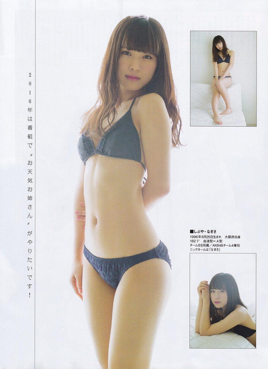 「ENTAME(エンタメ) 2016年 02 月号」渋谷凪咲の水着グラビア