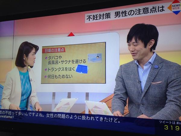 NHK「不妊対策 男性の注意点」でオナニーについて語るアナウンサー