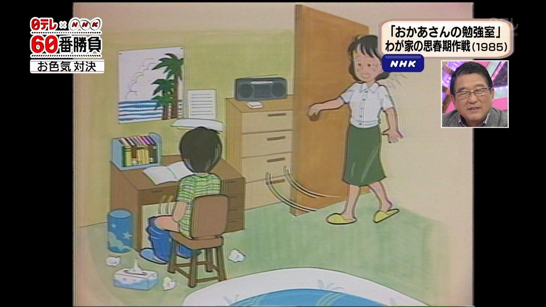 NHK「お母さんの勉強室」息子の部屋に入ってオナニーを目撃してしまったお母さん