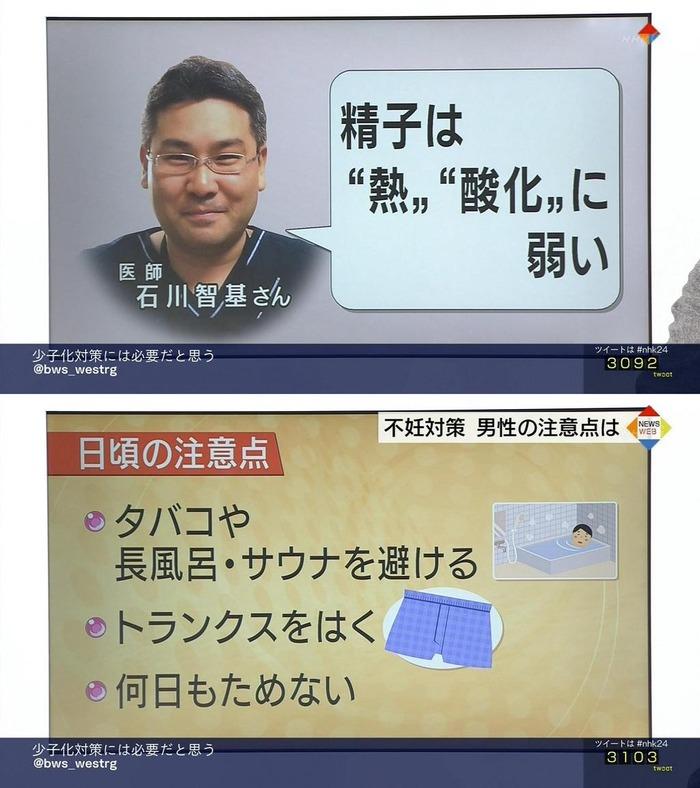 NHK「不妊対策 男性の注意点」