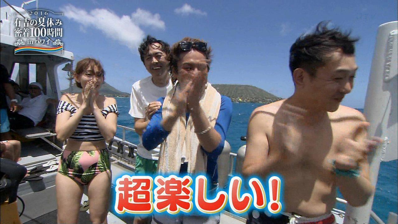 「有吉の夏休み2016」でおっぱい谷間丸出しのビキニ水着を着た小嶋陽菜