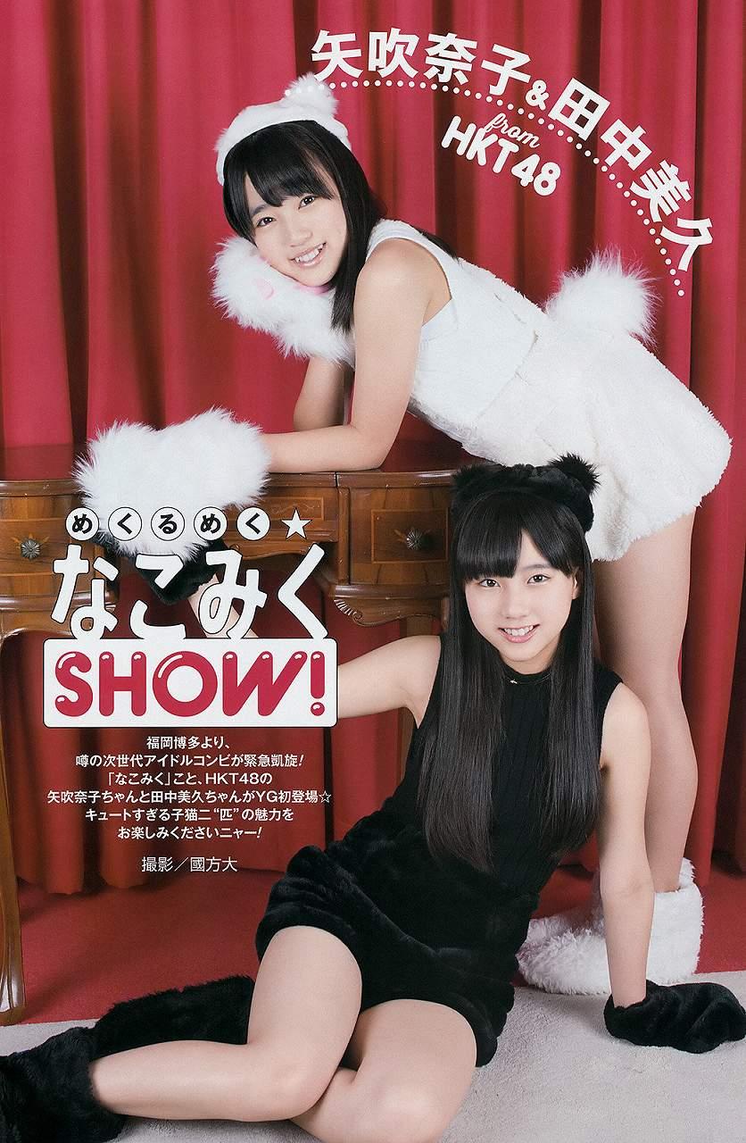 「ヤングガンガン 2015 No.1」矢吹奈子と田中美久の猫コスプレグラビア