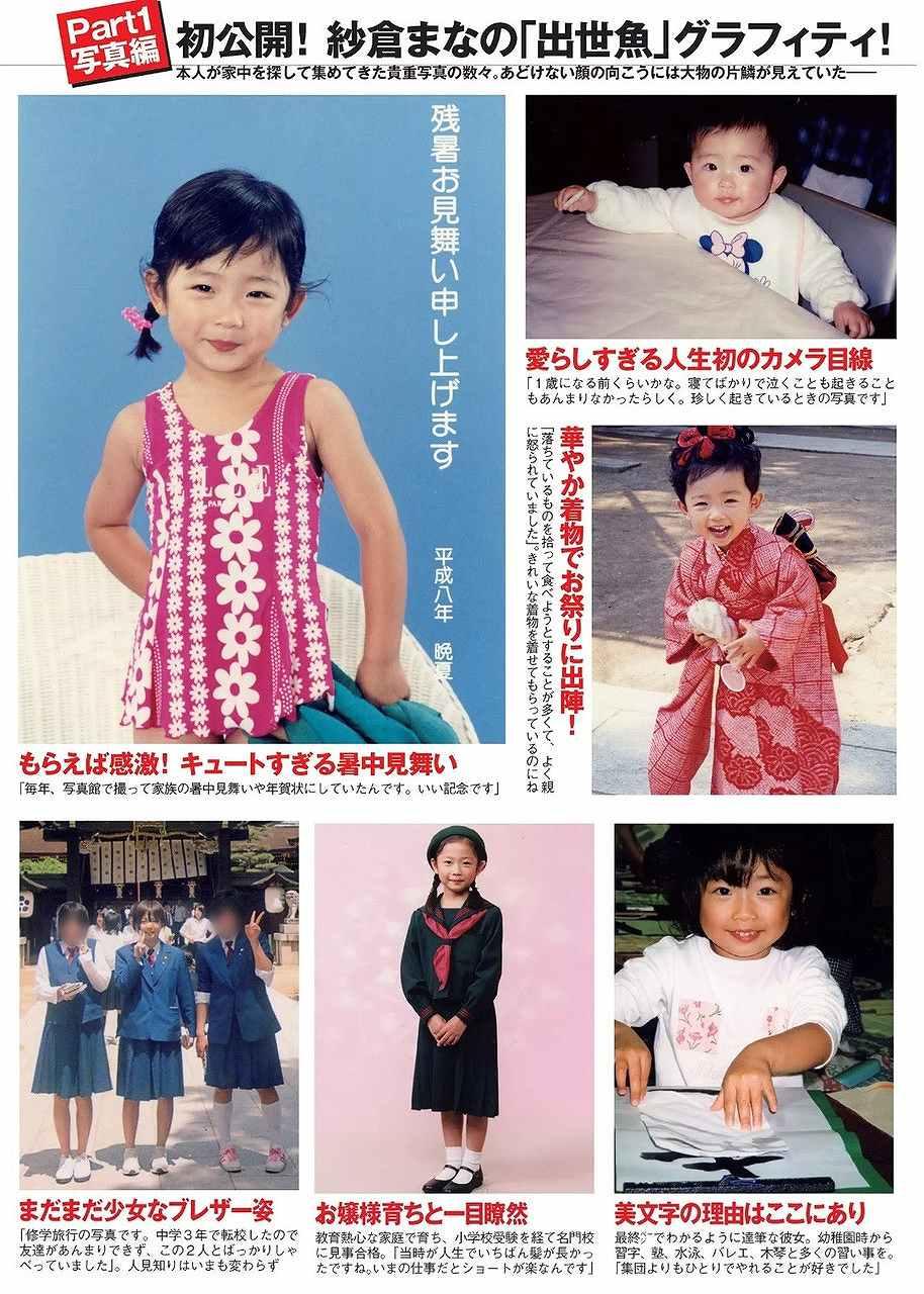 紗倉まなの幼児から中学生までの画像