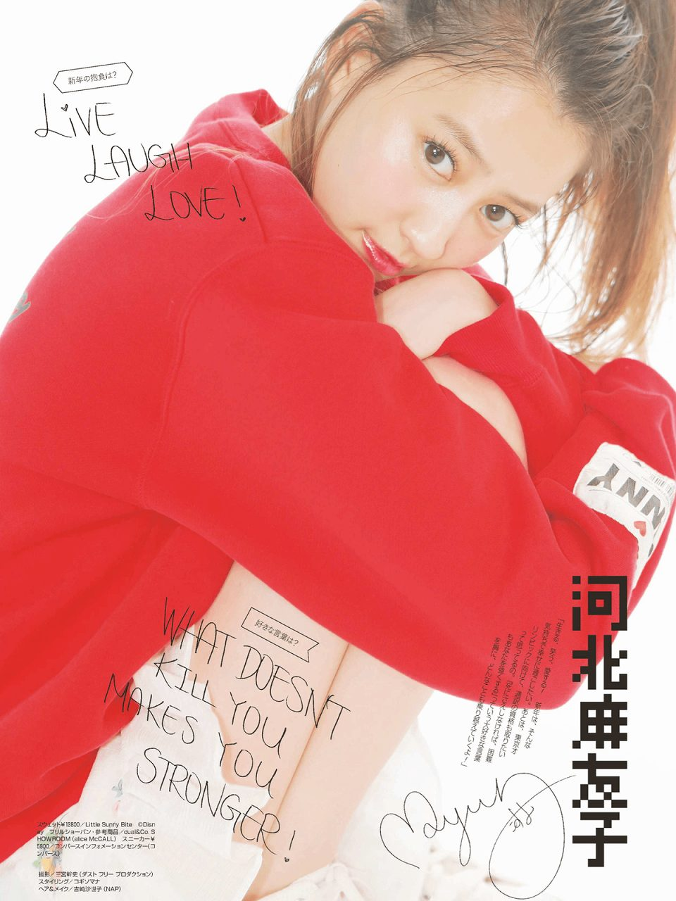 「ViVi(ヴィヴィ) 2016年 02 月号」河北麻友子のグラビア