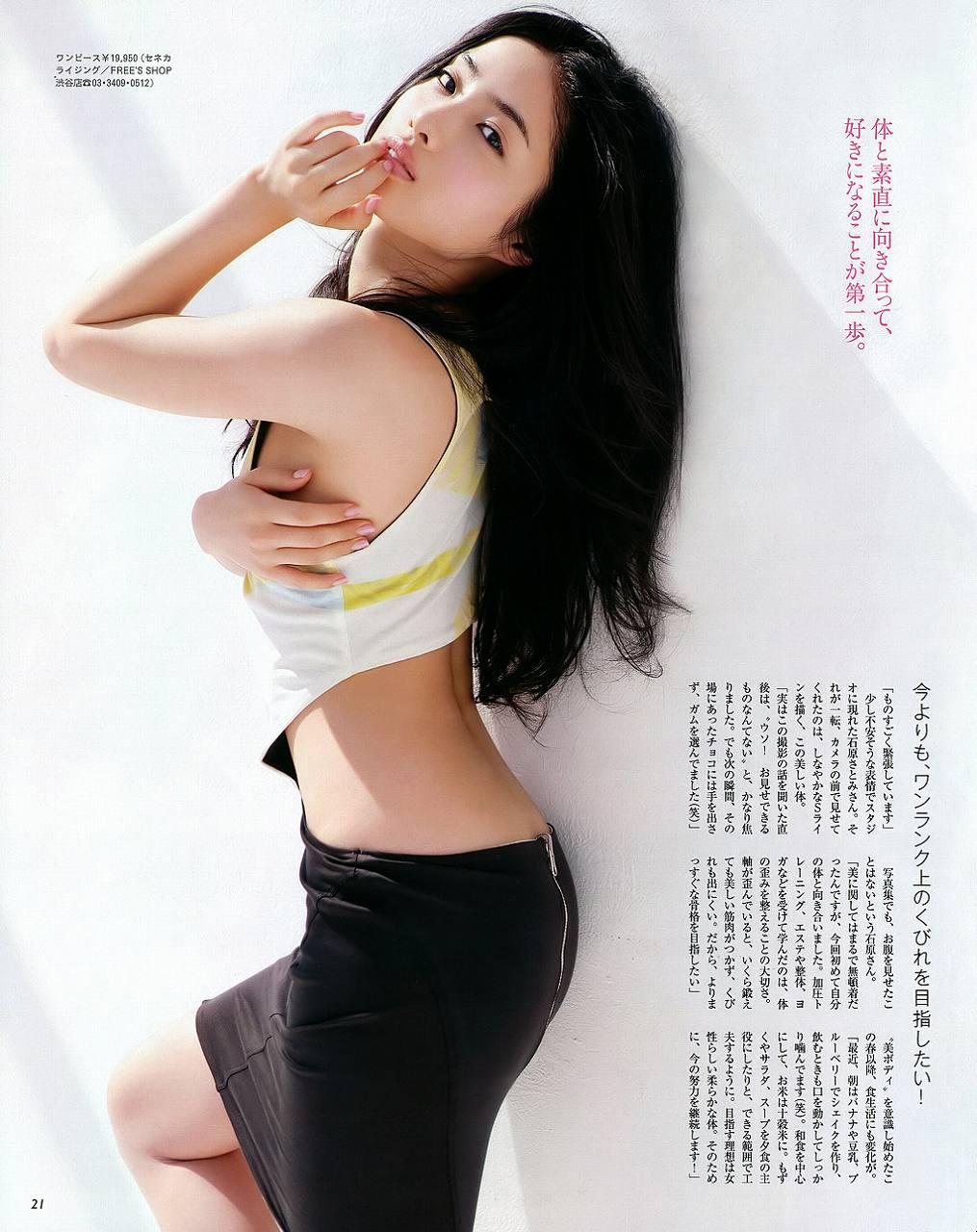 「anan (アンアン) 2010年 6月2日号」石原さとみの背中、腰肉露出グラビア