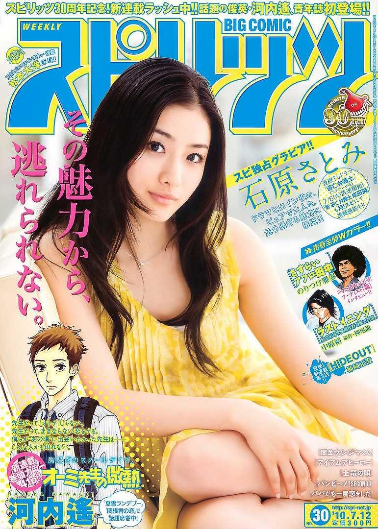 「ビッグコミックスピリッツ 2010年 7/12 号」表紙の石原さとみ