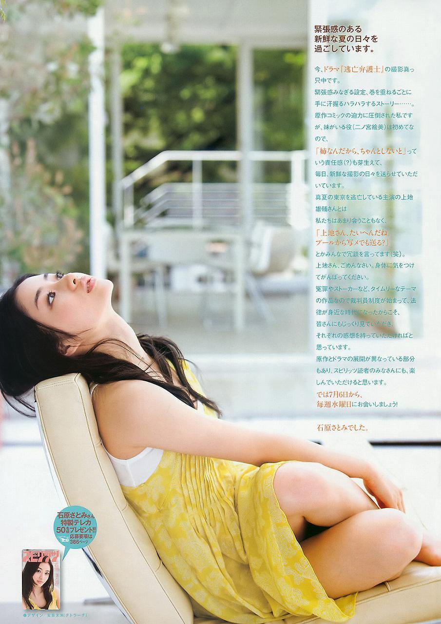 「ビッグコミックスピリッツ 2010年 7/12 号」石原さとみの太もも丸出しグラビア