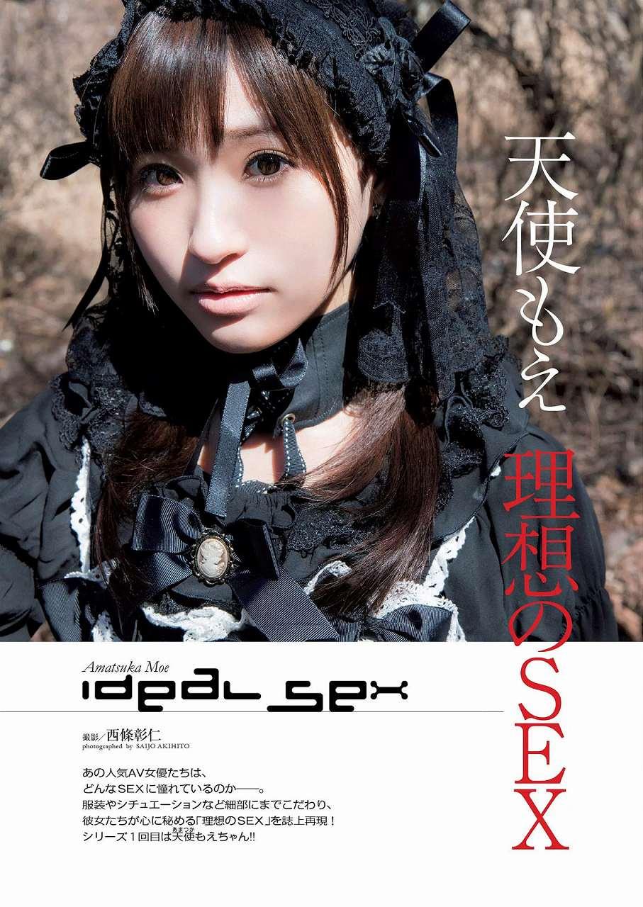 「週刊プレイボーイ 2016 No.14」天使もえのグラビア