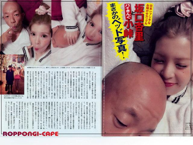 坂口杏里とバイきんぐ小峠のベッドイン画像
