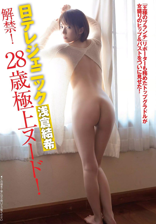 「FLASH(フラッシュ) 2016年 9/6 号」浅倉結希、28歳の極上ヌード