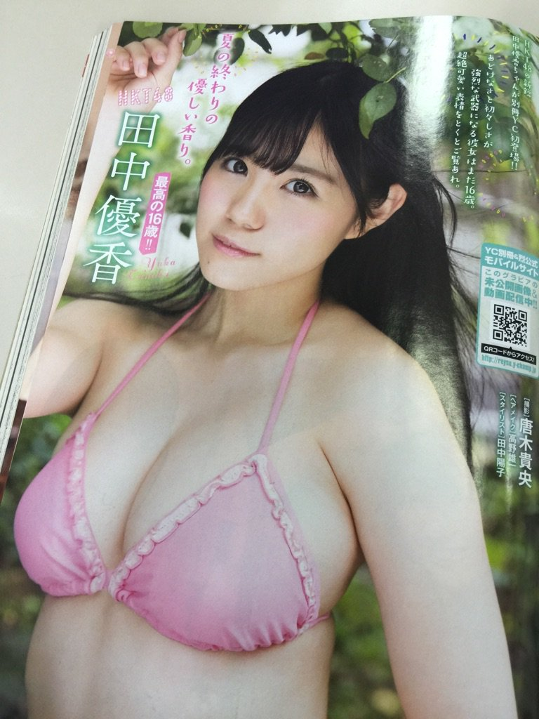 「別冊ヤングチャンピオン 2016年 10/10 号」HKT48・田中優香の水着グラビア
