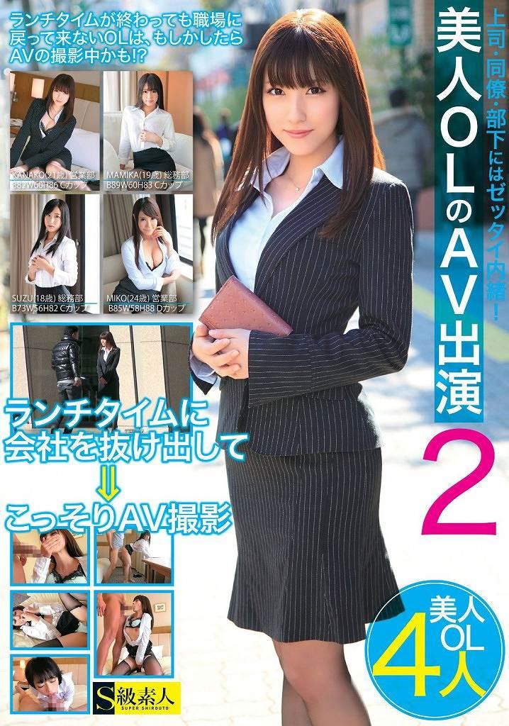 AV「上司・同僚・部下にはゼッタイ内緒!美人OLのAV出演2 / S級素人」パッケージ写真