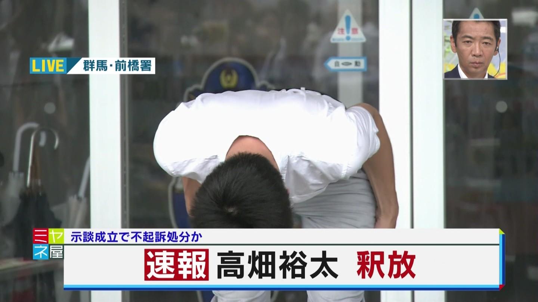 釈放され、謝罪の言葉を述べる俳優の高畑裕太