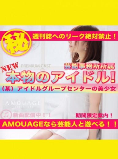 坂口杏里が勤務する滋賀・雄琴のソープ「アムアージュ」にいるアイドルグループセンターの美少女K(20)