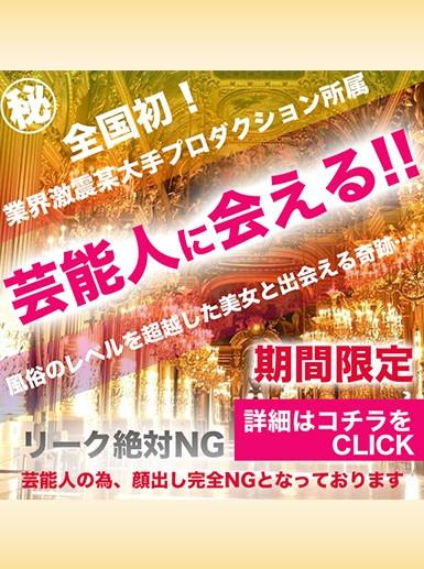 滋賀・雄琴のソープ「AMOUAGE(アムアージュ)」ホームページの芸能人ソープ嬢情報