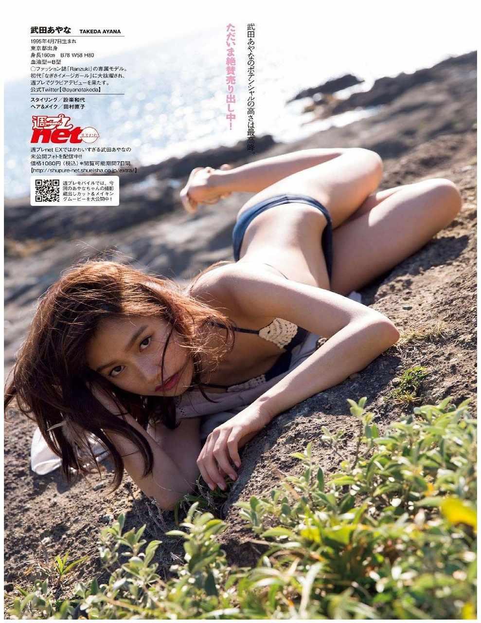 「週刊プレイボーイ 2016 No.25」武田あやなの水着お尻グラビア