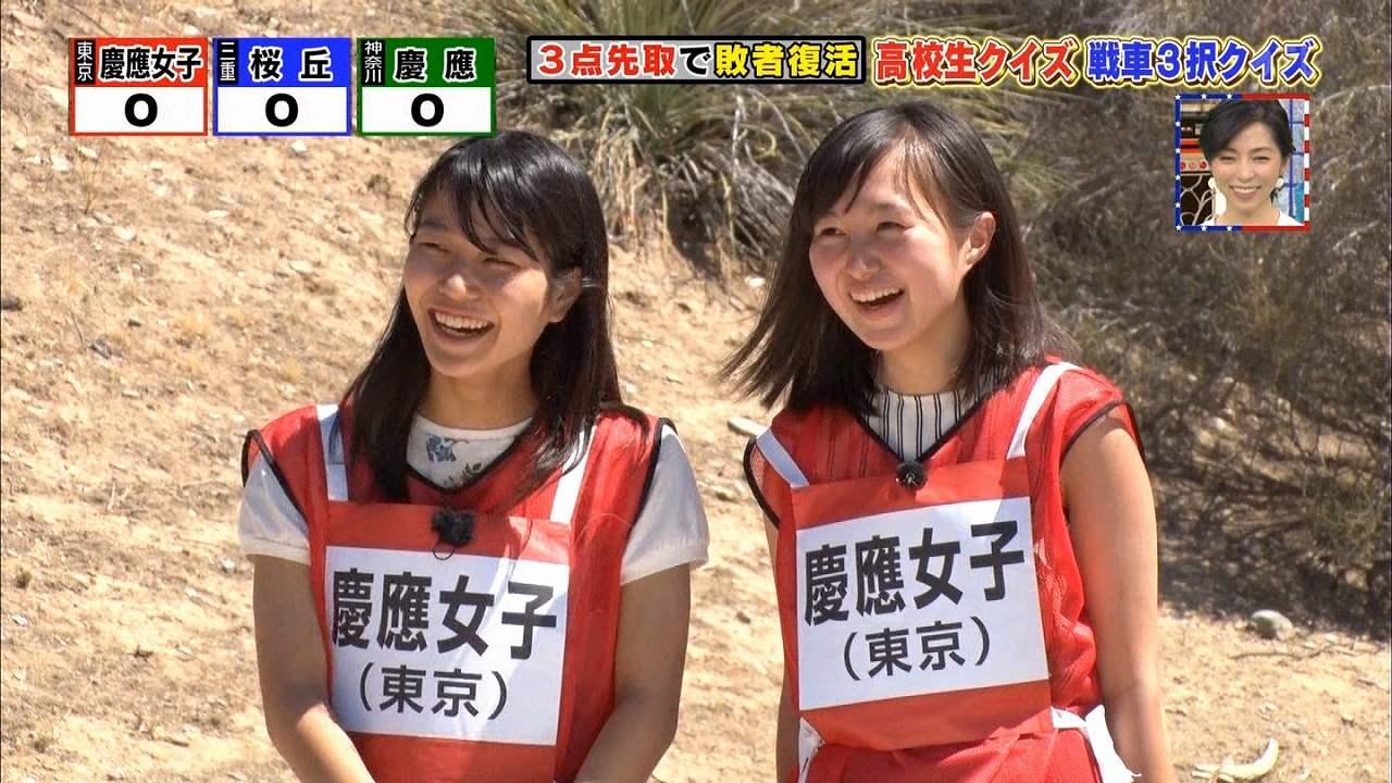 日テレ「ライオンスペシャル 第36回全国高等学校クイズ選手権」に出演した慶應女子高のJK