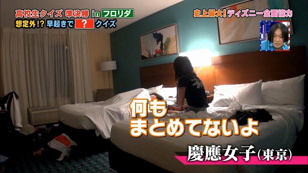 日テレ「ライオンスペシャル 第36回全国高等学校クイズ選手権」、寝室で寝る慶應女子高のJK